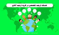 خدمات ترجمه تخصصی در گروه ترجمه آنلاین
