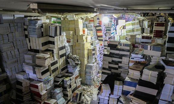 کتابسوزی در فضای مجازی