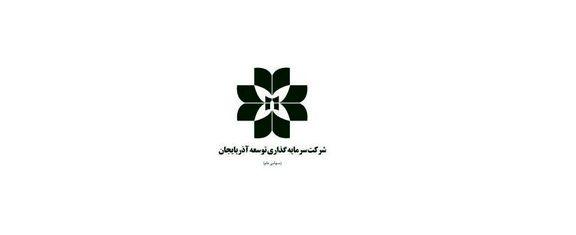 اعضا جدید هیئت مدیره شرکت سرمایه گذاری توسعه آذربایجان معرفی شدند