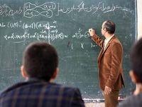 علت انتقال معلمان شهرستانی به تهران چیست؟