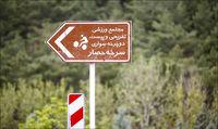 مدیریت پارک های جنگلی تهران به شهرداری سپرده شد