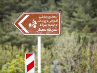 یک پنجم مساحت منطقه 13 پادگان است/ تاکید بر طرح های گردشگری در محدوده سرخه حصار