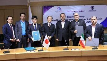 توسعه همکاریهای نظارت بانکی ایران و ژاپن