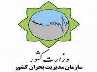 وزارت«مدیریت بحران» بیفایده است