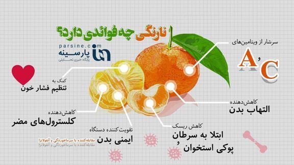 نارنگی چه فوایدی دارد؟