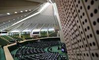 کمیسیون تخصصی صادرات در مجلس تشکیل شود