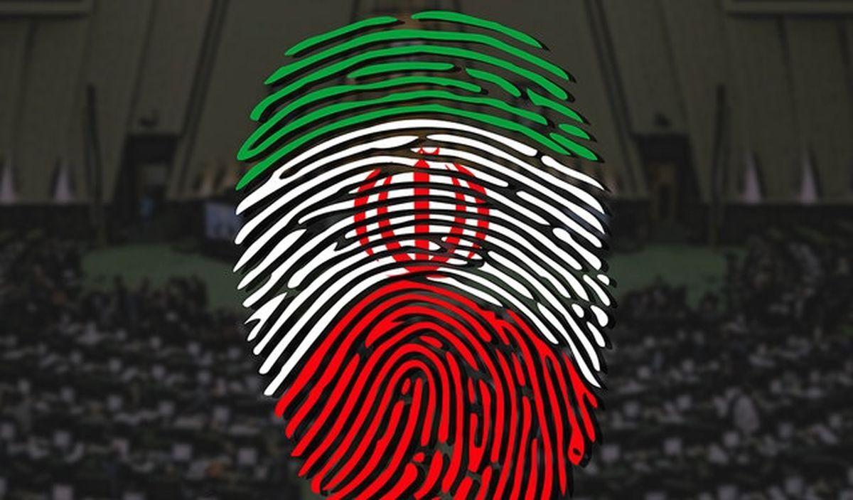 شرایط احراز رجال مذهبی و سیاسی در انتخابات تعیین شد