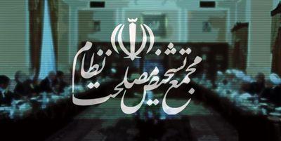 ارجاع لایحه الحاق ایران به پیمان مودت جنوب شرقی آسیا به مجمع تشخیص
