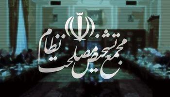 ارجاع طرح تمدید مهلت جذب اعتبارات تملک داراییهای ۱۳۹۶ به مجمع تشخیص