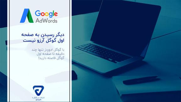 با گوگل ادوردز برای کسبوکار خود تبلیغات کنید