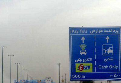 پرداخت عوارض آزادراهها بهزودی الکترونیکی میشود