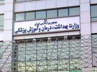 درخواست وزارت بهداشت شهروندان +عکس