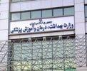 3000 نفر؛ استخدام جدید در وزارت بهداشت