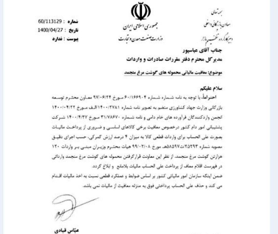 مرغ های منجمد وارداتی از پرداخت مالیات علی الحساب معاف شد