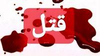 قتل شوهر با همدستی مستأجر جنایتکار