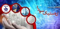تولید کاستیک سودا در ایران توسط گروه صنعتی آراکس شیمی