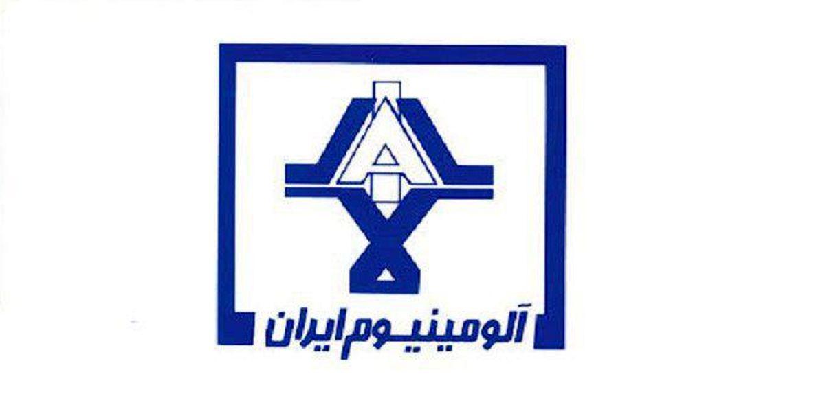 نایب رییس هیئت مدیره شرکت آلومینیوم ایران تغییر کرد