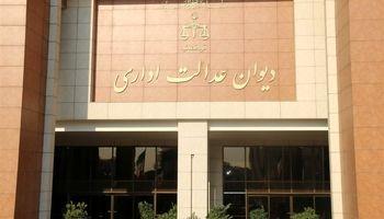 ابطال مصوبه عجیب هیئت وزیران با شکایت سازمان بازرسی