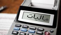 مردم در ۸ماهه امسال چقدر مالیات دادند؟