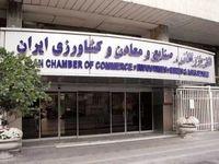 اعلام نتیجه انتخابات هیات رییسه اتاق ایران/ سلاحورزى نائب رییس اول شد