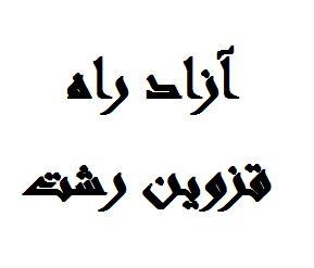 آزاد راه قزوین رشت