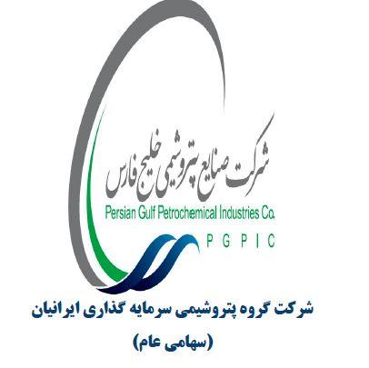 گروه پتروشیمی سرمایه گذاری ایرانیان