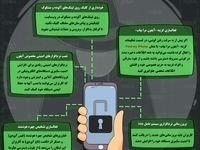 ۵راهکار برای جلوگیری از هکشدن گوشی آیفون +اینفوگرافیک