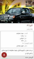 یک آگهی متفاوت!+ عکس