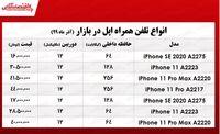 قیمت روز تلفن همراه اپل (۹۹/۹/۱)