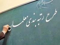 طرح نظام رتبهبندی معلمان اعلام وصول شـد