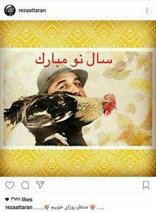 تبریک متفاوت نوروزی رضا عطاران +عکس