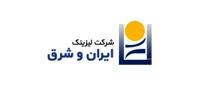 جابه جایی رییس و عضو هیئت مدیره در شرکت لیزینگ ایران و شرق