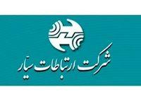ترکیب جدید هیئت مدیره شرکت ارتباطات سیار ایران مشخص شد