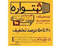 بزرگترین جشنواره تخفیفی کشور در حوزه ثبتی و حقوقی