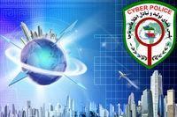 اولتیماتوم پلیس فتا به کسب و کارهای تلگرامی