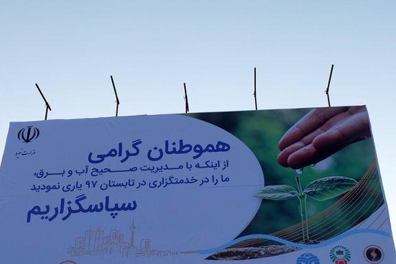 یک مقام مسئول:مردم مصرف آب و برق را مدیریت کنند