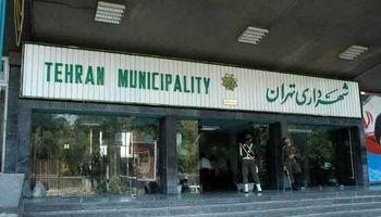 ابلاغ ممنوعیت تصدی بیش از یک شغل در شهرداری تهران +سند
