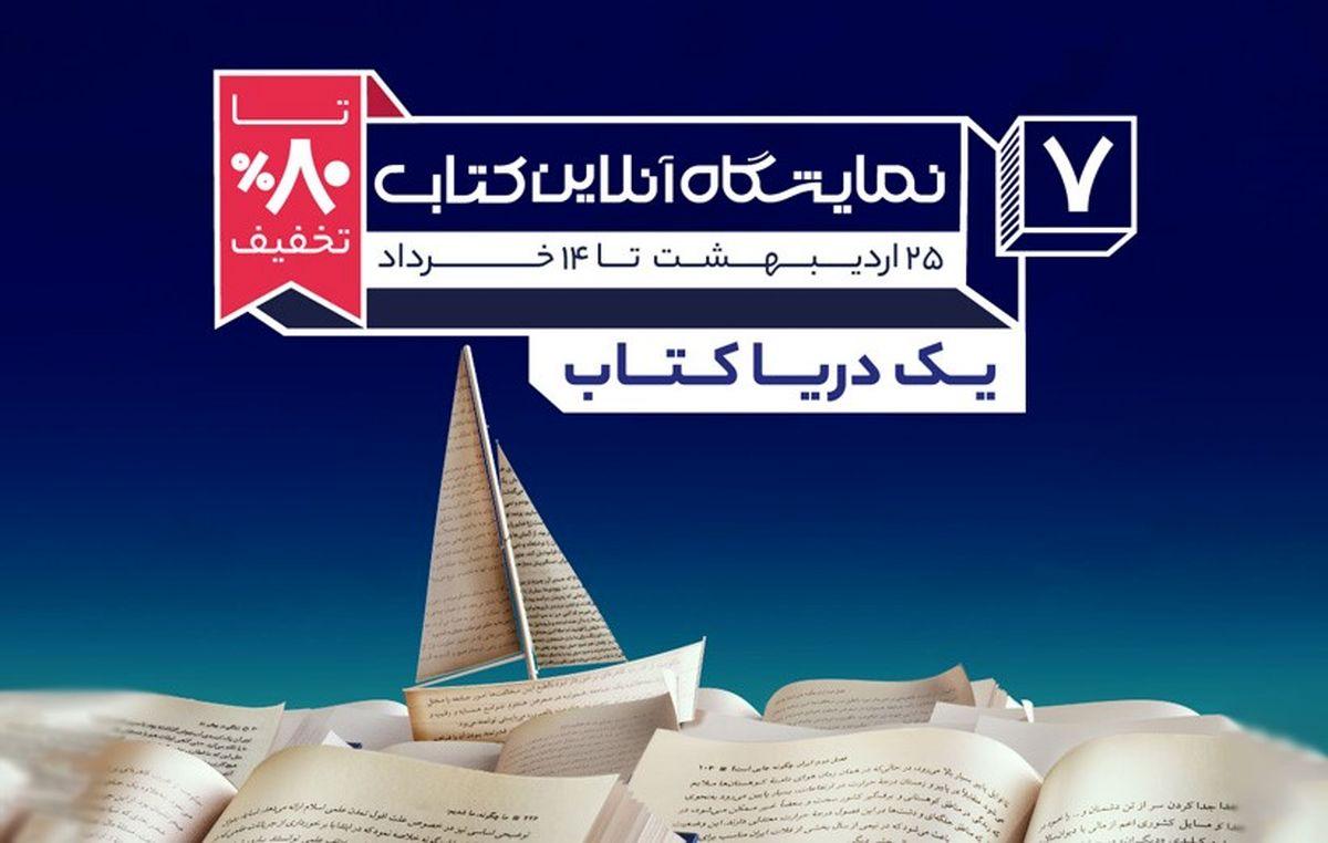 هفتمین نمایشگاه آنلاین کتاب دیجیکالا آغاز شد