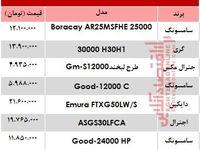 انواع کولر گازی چند؟ +جدول