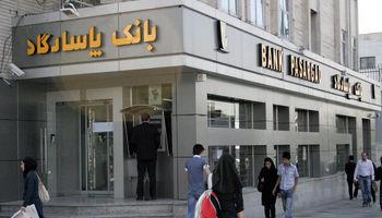 داستان مهربانی بانک پاسارگاد با یک خانواده گرامی!
