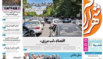 صفحه اول روزنامههای استانی15تیر 98