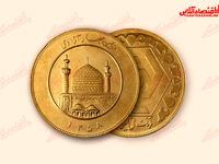 قیمت سکه در پایان هفته چند؟  (۹۹/۸/۸)