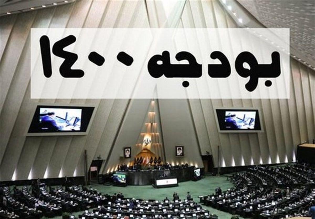 بررسی بودجه ۱۴۰۰ از ۱۴ بهمن در صحن مجلس