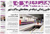 مهمترین عناوین روزنامههای صبح امروز +عکس