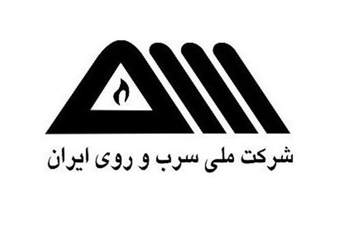 ملی سرب و روی ایران
