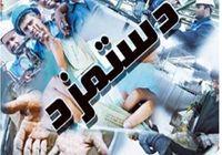 دستمزد کارگران در وزارت اقتصاد تعیین نشد