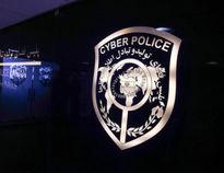 هشدار پلیس فتا به مالباختگان موسسه «سکه ثامن»