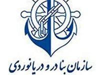 سازمان بنادر: کشتیهای ایران برای تردد مشکلی ندارند
