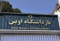 تکذیب خبر دستگیری بازپرس دادسرای اوین
