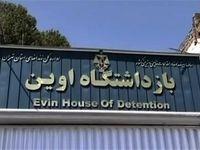 بندهای مالی زندان اوین با اتاقهای لاکچری